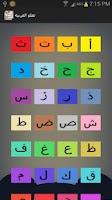 Screenshot of تعلم العربية للاطفال