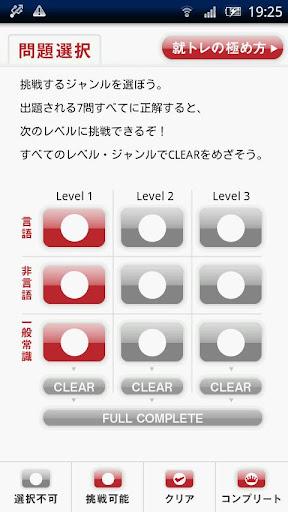 玩生活App|内定大王の就トレ免費|APP試玩