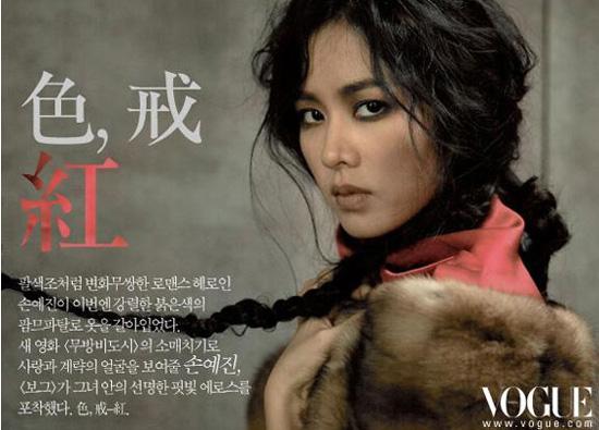 Son Ye jin Movie