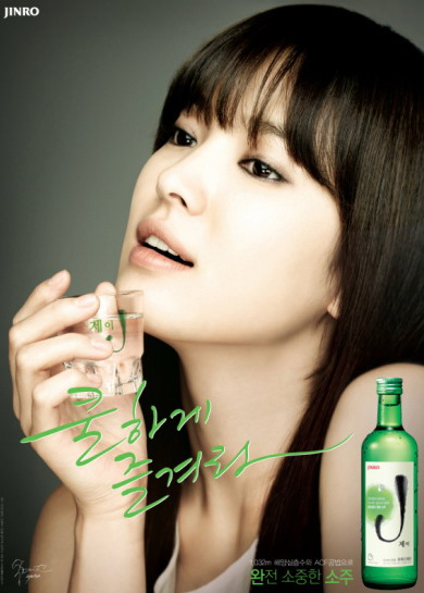 Song Hye Gyo Jinro Soju Ad Photos