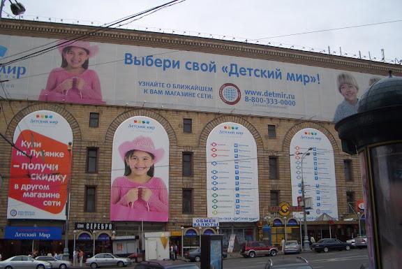 Детский мир на Лубянке