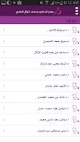 Screenshot of مركز د.مساعد الزلال الطبي