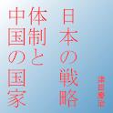中国の国家体制と日本の戦略 icon
