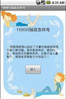 Screenshot of 1500问脑筋急转弯