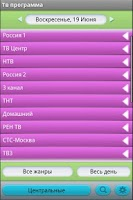Screenshot of ТВ программа