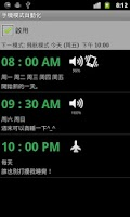 Screenshot of Ring Scheduler