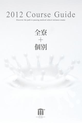 医学部受験予備校Meplus+(メプラス)