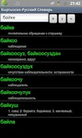 Screenshot of Kyrgyz-Russian Dictionary