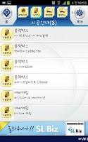 Screenshot of 블랙앤네비