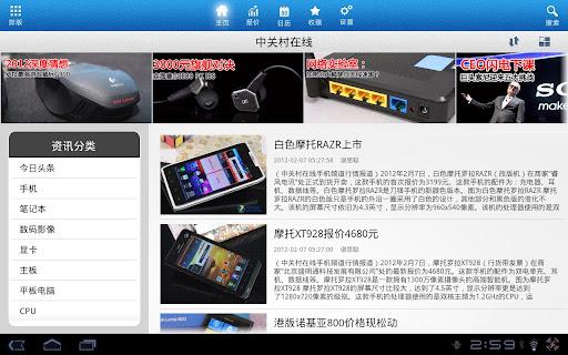 中关村在线 for Tablet