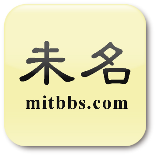 MITBBS阅览器 社交 App Store-癮科技App