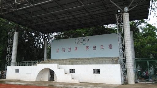 两院体育场