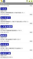 Screenshot of 道の駅ナビ 全国道の駅情報