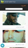 Screenshot of شهداء المقاومة الإسلامية