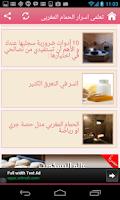 Screenshot of تعلمى اسرار الحمام المغربى