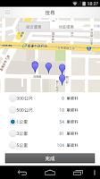 Screenshot of 美國運通「會員禮遇賞」