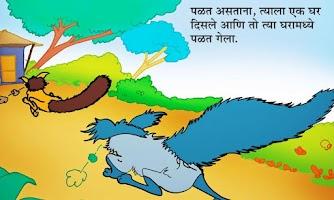 Screenshot of Marathi Kids Story Labad Kolha