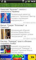 Screenshot of Новости футбола