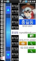 Screenshot of 연락처 빨리찾기