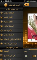 Screenshot of eTarab Music