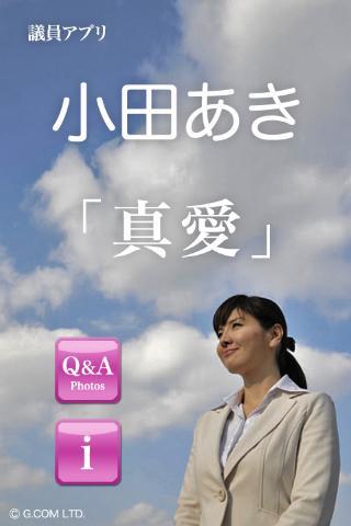 小田あき アプリ