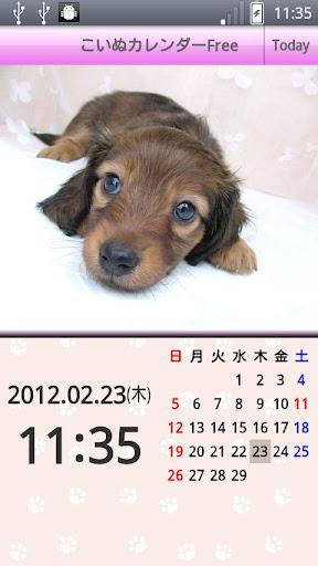 こいぬカレンダーFree 子犬カレンダー
