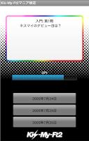 Screenshot of キスマイ 検定(無料クイズ)