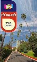 Screenshot of מדריך שיחור - לוס אנג'לס