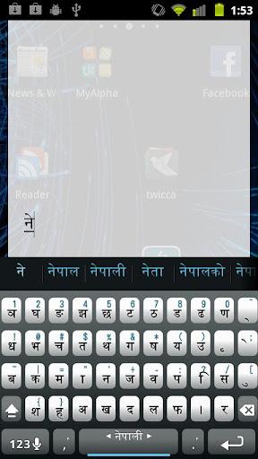 Nepali Keyboard Plugin