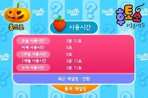 Screenshot of 후토스 VOD 2탄 (시즌 1, 14~26화)