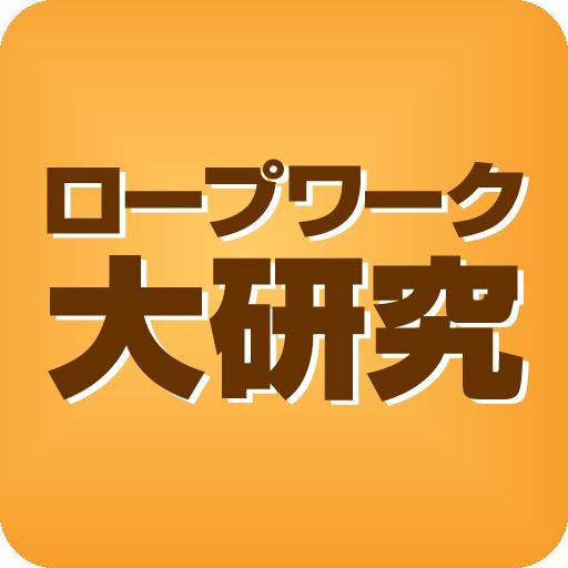 ロープワーク大研究 02 生活 App LOGO-APP試玩