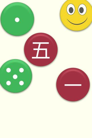 玩免費教育APP|下載Chinese Numbers Match Free app不用錢|硬是要APP