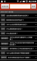 Screenshot of QA of health collection