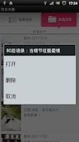 Screenshot of 欢乐夫妻