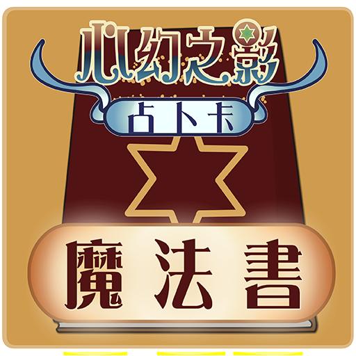 心幻之影占卜卡魔法書 生活 App LOGO-APP試玩