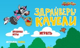 Screenshot of Здрайверы. Качели