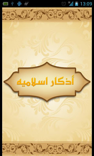 أذكار إسلاميه