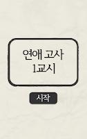 Screenshot of 연애고사 - 당신의 연애 수준은?