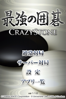 Screenshot of 最強の囲碁 ~Crazy Stone~