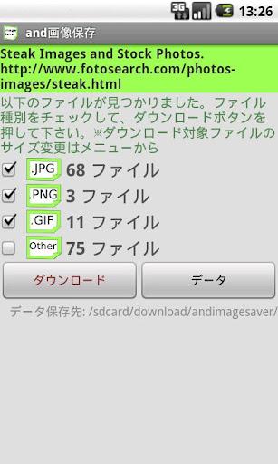 【免費媒體與影片App】andImageSaver-APP點子