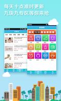 Screenshot of 淘宝打折 (优惠团购)