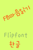 Screenshot of FBMindReading FlipFont
