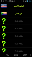 Screenshot of مسابقة أعلام دول العالم