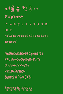 HACarolSong™ Korean Flipfont - screenshot