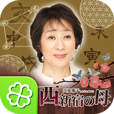 西新宿の母 for Google Play
