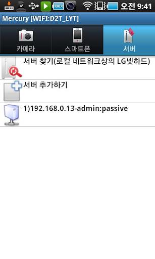 LG NAS 파일매니저 Mercury