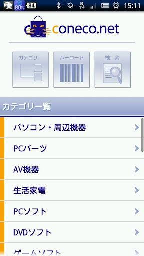 価格比較・商品検索coneco.net