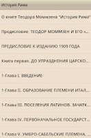 Screenshot of История Рима