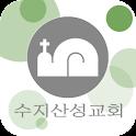 수지산성교회 icon
