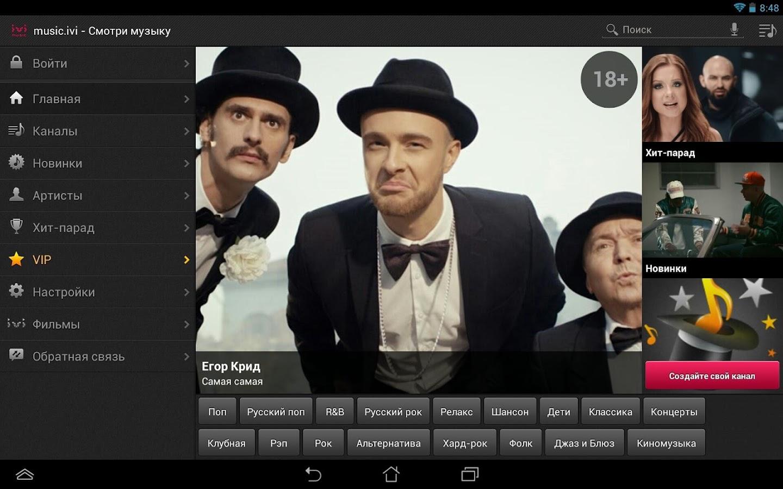music.ivi - клипы да бит – Screenshot
